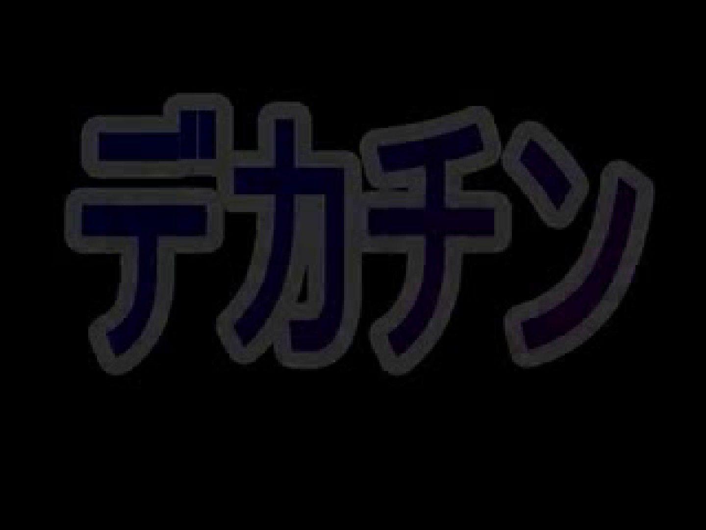 ★巨根シリーズ★巨根 亀頭 でかさ一流 中年おやじ参上! チンポ亀頭  12枚
